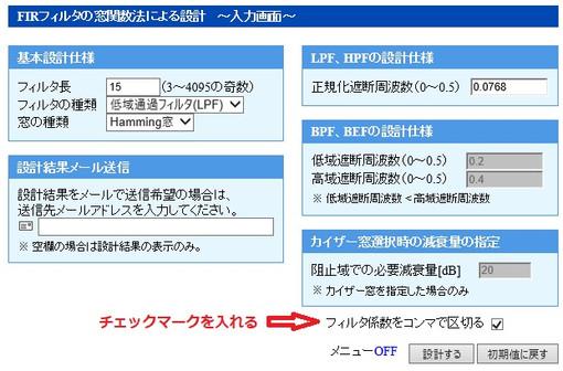 Fir_tap_make0_2